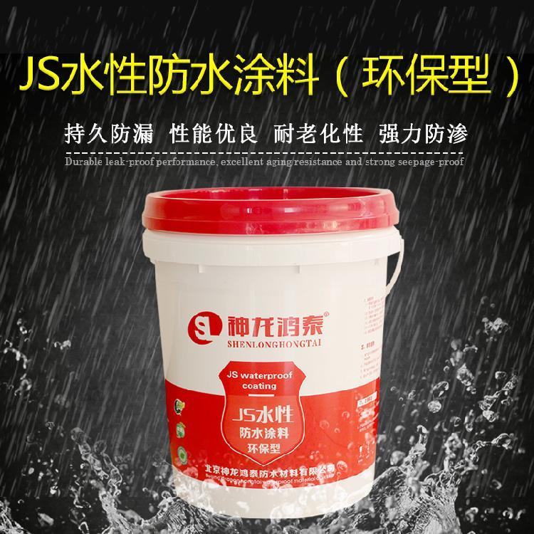 JS防水涂料 神龙鸿泰优质JS防水涂料室内外墙面地下防水