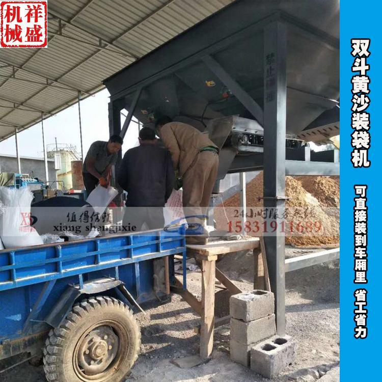 安徽全自动沙土装袋机价格 小型全自动沙土装袋机 单双料斗沙子装袋机