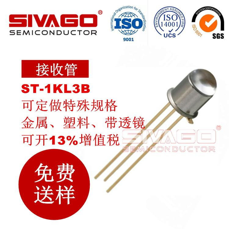 接收管 ST-1KL3B PHOTOTRANSISTOR NPN 830NM TO-18