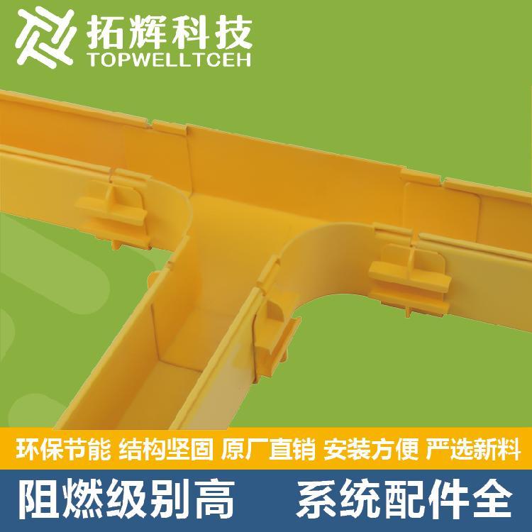 光纤槽道 120宽 直槽槽体 阻燃塑料尾纤槽 一站式服务