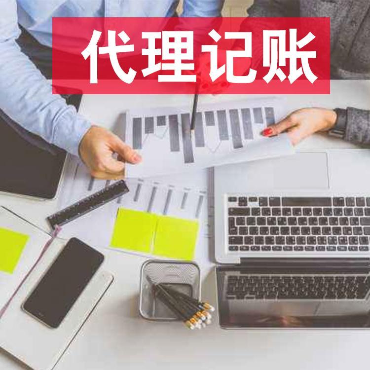 【上海友领】商标注册公司注册 上海代理记账公司 一站式代理记账 专业商家 专人对接