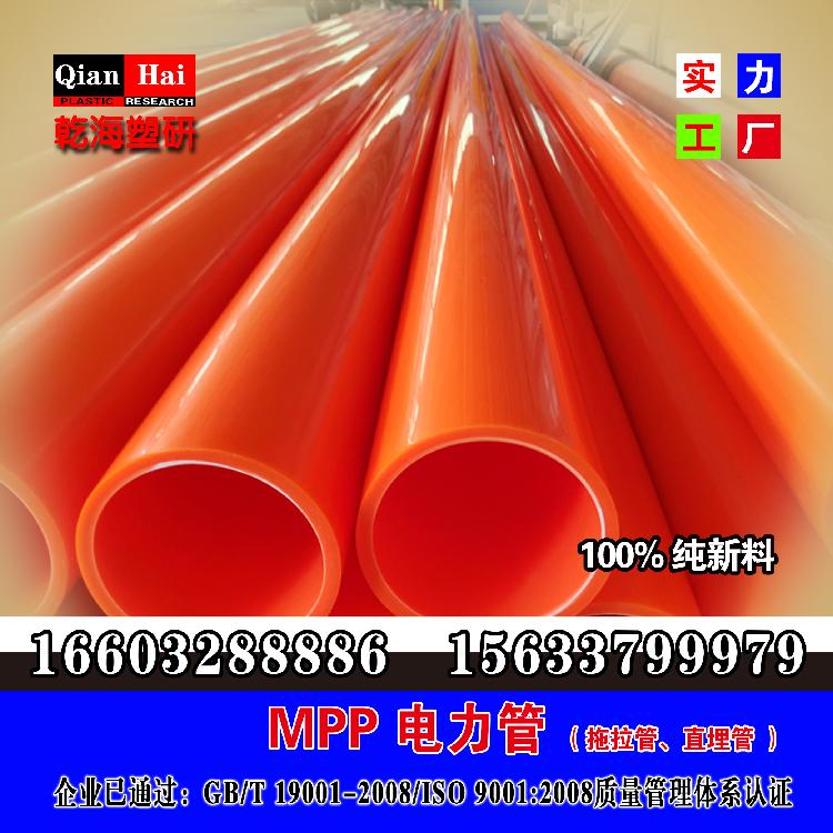 北京QH/乾海塑研DN225MPP电力管.橘黄色穿线管.电力管顶管.直埋管.厂家定制