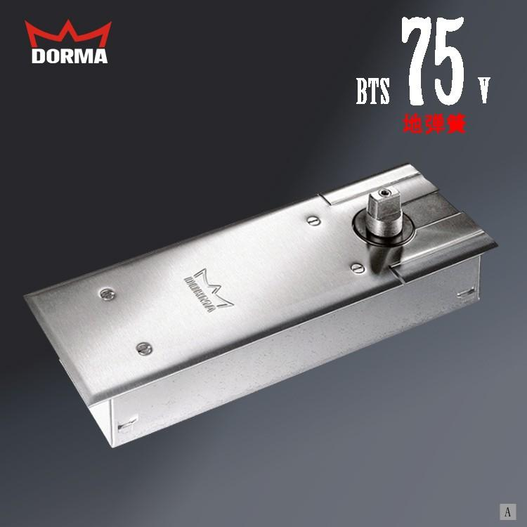 西安多玛地弹簧-DORMA多玛BTS75V地弹簧-BTS75V-正品保障GMT