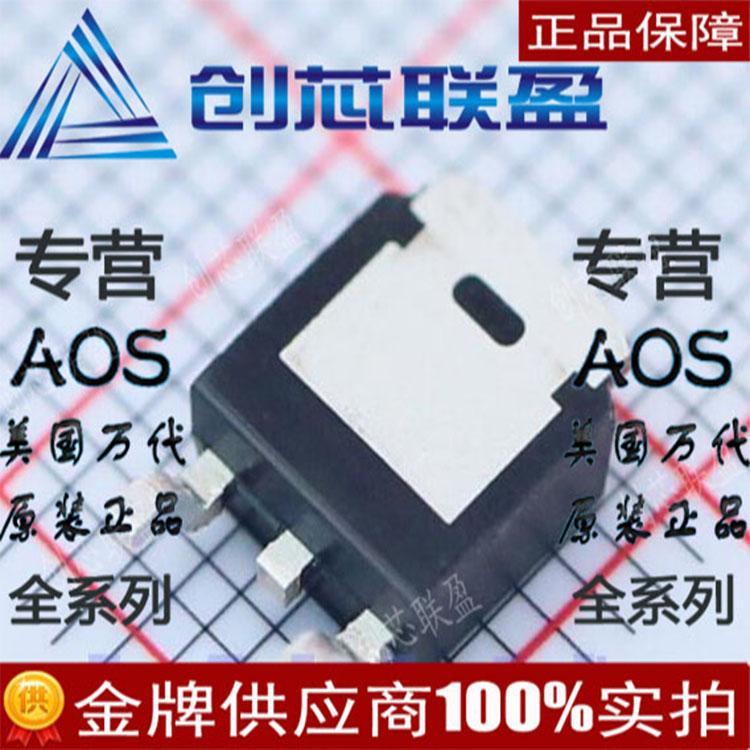 场效应管  N沟道/P沟道MOS管 AOD3N50 AOS 美国万代 电子元器件IC
