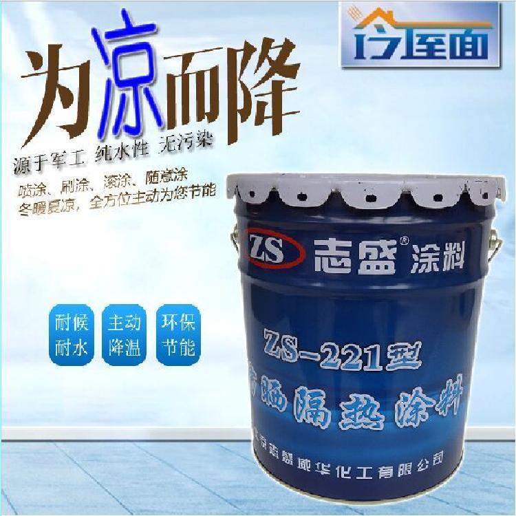 药品阴凉库外表ZS-221防晒隔热降温涂料推荐