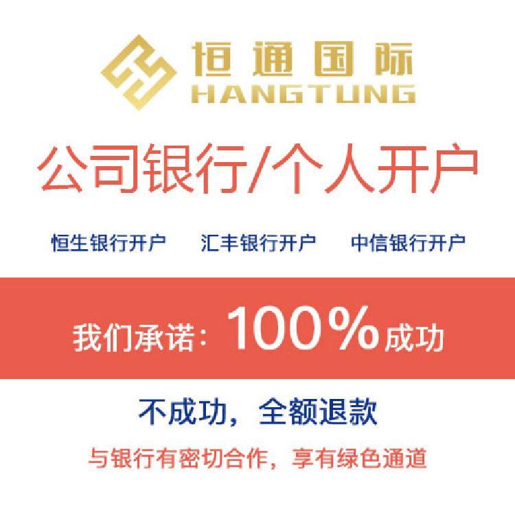 恒通商务 离岸公司银行开户 香港个人银行开户 限时特价