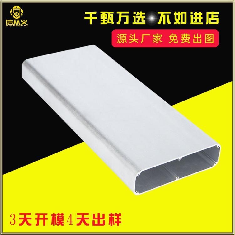 铝型材批发 电源铝外壳 6063异型工业铝型材 数码产品数字功放铝外壳 东莞厂家信从义