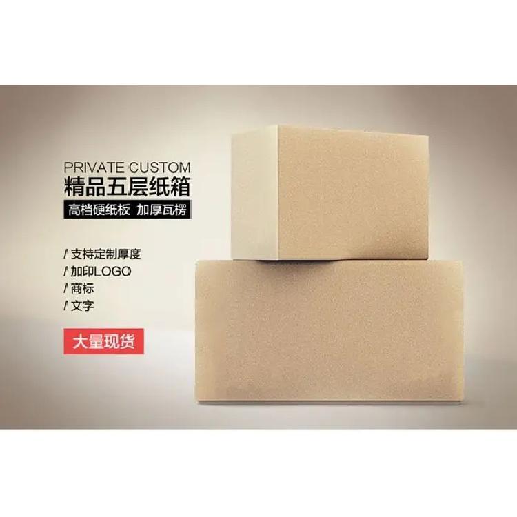 安康纸箱设计制造
