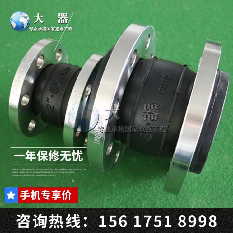 [大器]优质上海橡胶接头不锈钢橡胶接头