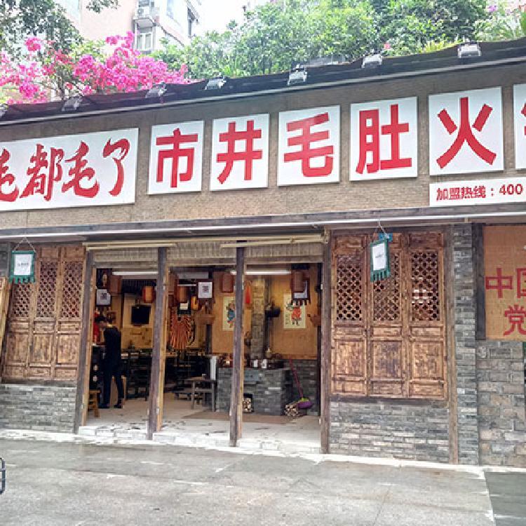 毛都毛了 火锅店加盟 低投入知名的火锅店加盟 零经验也能开店