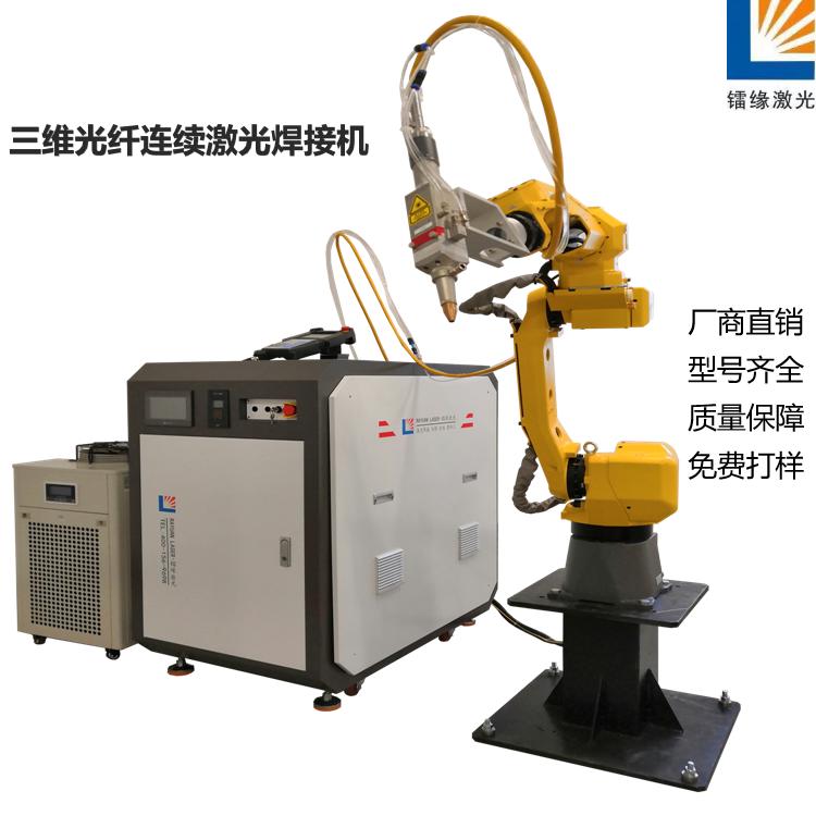 Rylaser 镭缘激光 三维光纤连续激光焊接机 6000W 焊接机器人