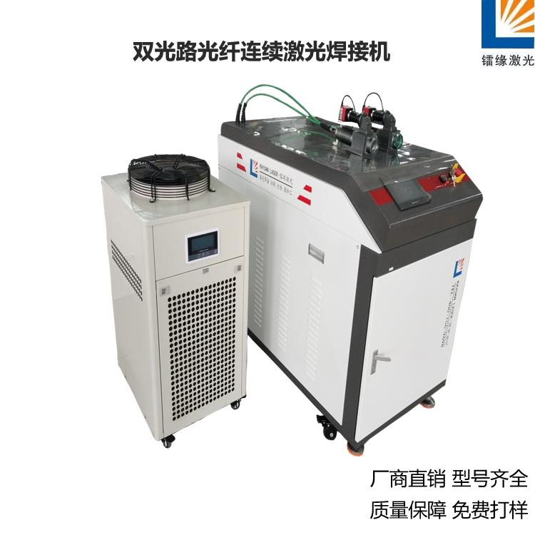 镭缘激光 双光路光纤连续激光焊接机 1000W 激光焊接 激光焊接机厂家 光纤激光焊接机 焊接机