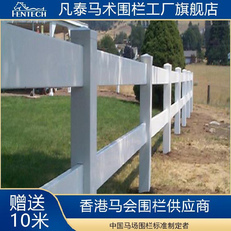 PVC塑料马场围栏马场护栏二栏围栏