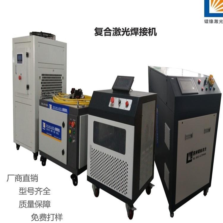 Rayuan Laser 镭缘激光复合激光焊接机 RY-HW3010 非标定制