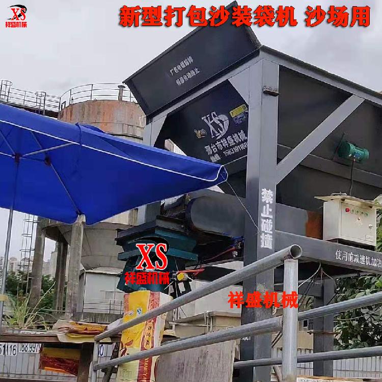 杭州沙子自动装袋机 小型自动装沙机 沙子打包装袋机