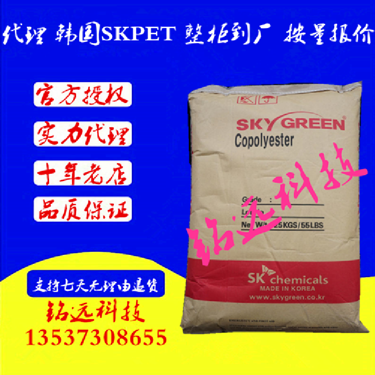 纺丝级PET 韩国SK BB 8055 耐用性 吹瓶级PET