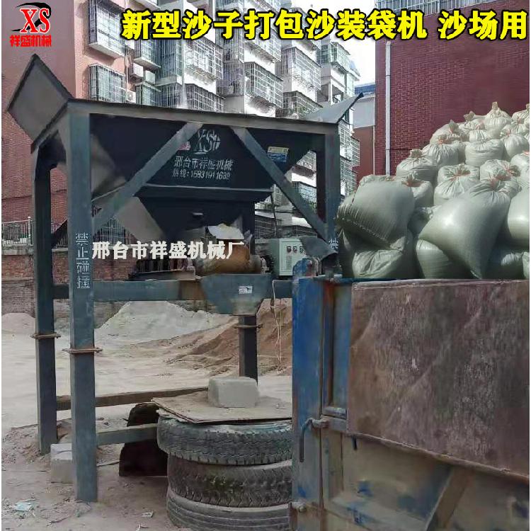 福建沙土装袋机 泥土装袋机 自动装袋封口一体机 沙场建筑工地专用装袋机设备