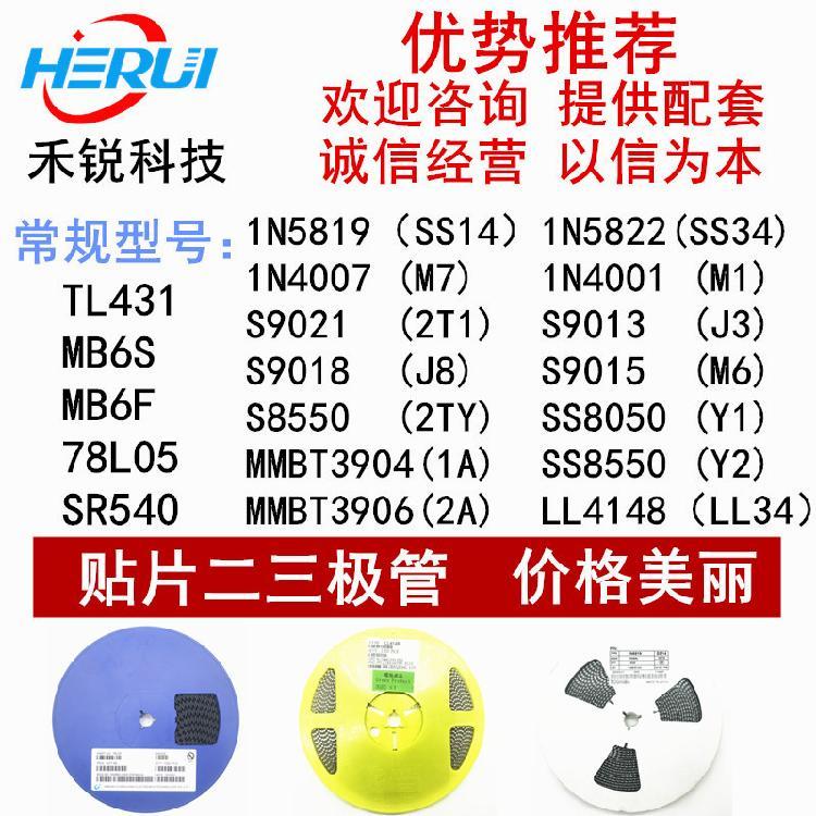 现货供应 S8050 S8550 LL4148 1N4007 M1-M7系列 二三极管全系列
