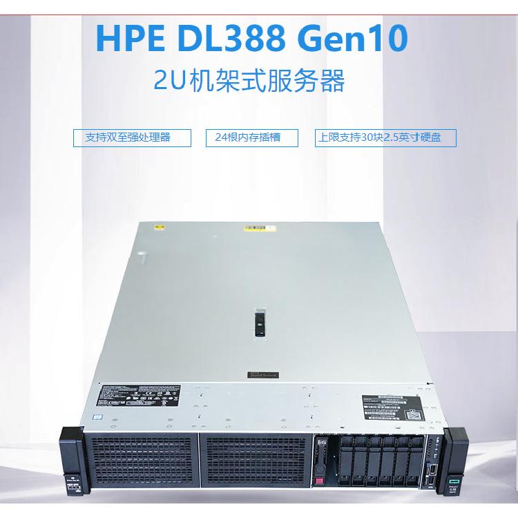 正品行货HP服务器 DL388G10 全国联保,原装配件 配置可选,价格优惠