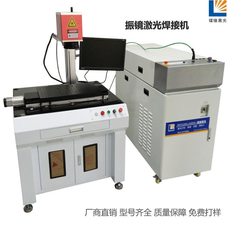 Rylaser 镭缘激光 振镜激光焊接机 150W 非标定制