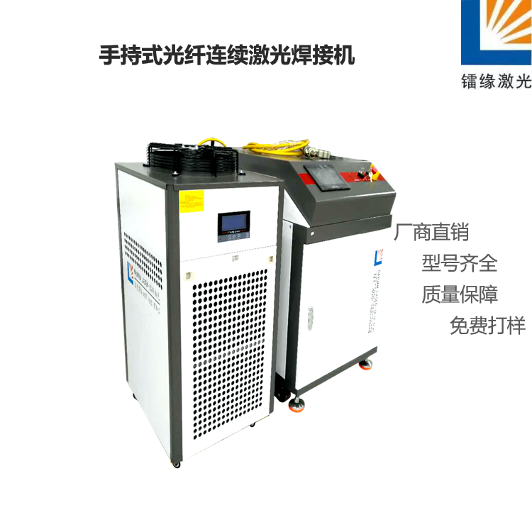 镭缘激光 手持式光纤连续激光焊接机 1500W 非标定制