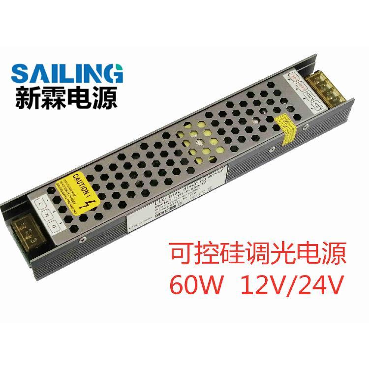 LED可控硅调光电源恒压60W灯条灯带调光驱动