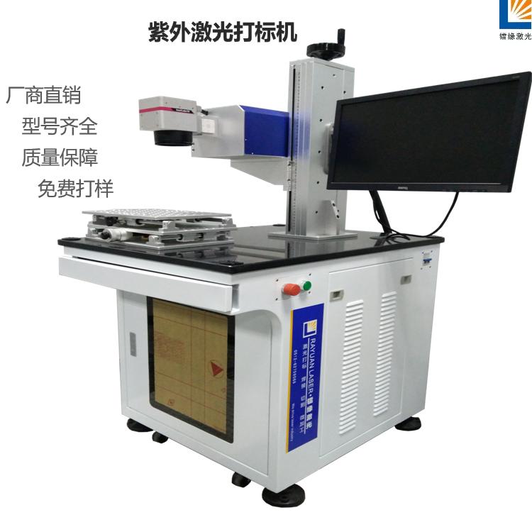 镭缘激光 紫外激光打标机 3W 激光打标机 UV激光打标机 型号齐全_质量保障 台式紫外激光打标机