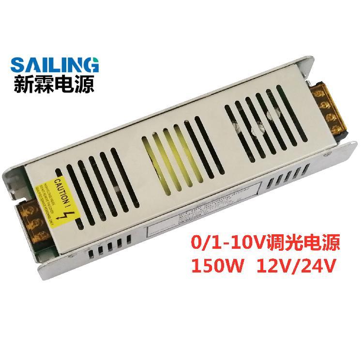 0-10V调光电源恒压150W灯条灯带调光器稳压12V 24V