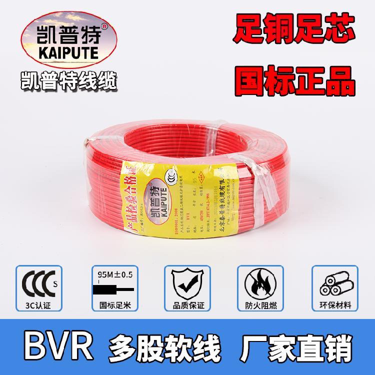凯普特超软铜芯导线bvr4平方电线 国标多股铜导体BVR4 厂家直销
