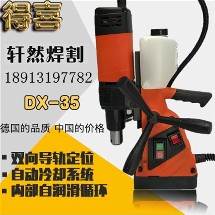 创恒CHTOOLS DX-35磁座钻机钻孔-35mm切深50mm得喜磁力钻空心钻