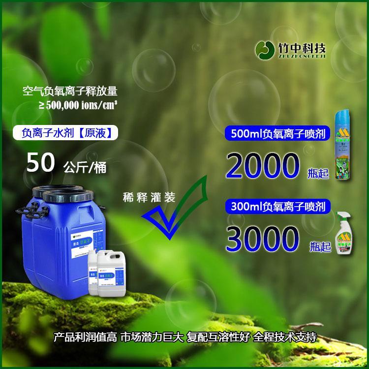 河北竹中液态负离子能量液-汽车治理空气除甲醛纳米无颗粒液态负离子喷剂作用-液态负离子用途-负离子液