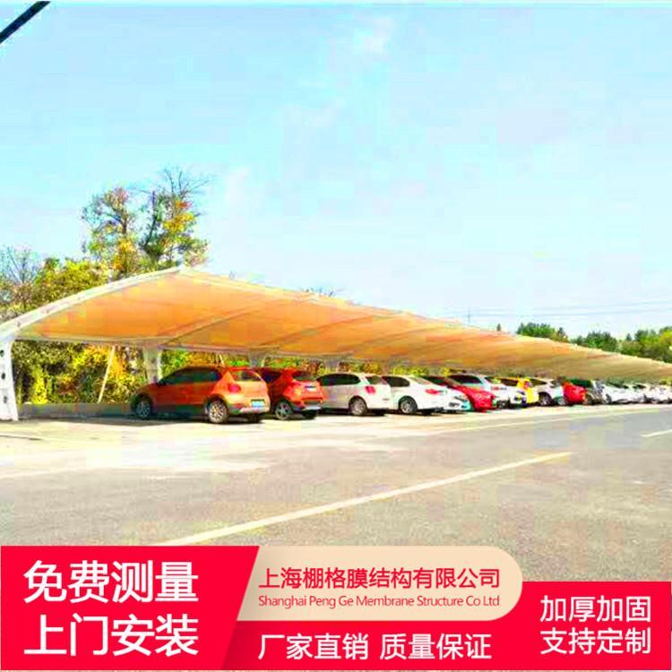 上海棚格 膜结构车棚 充电汽车蓬膜结构性价比高 户外停车棚充电电动车自行车