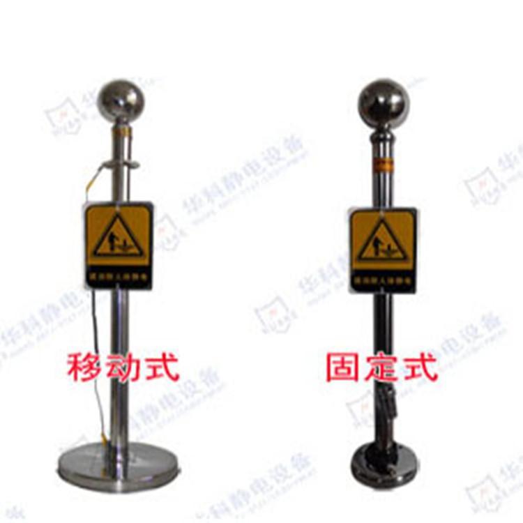 米昂电子防爆人体静电释放器HK3095-3 静电消除器 人体静电释放器