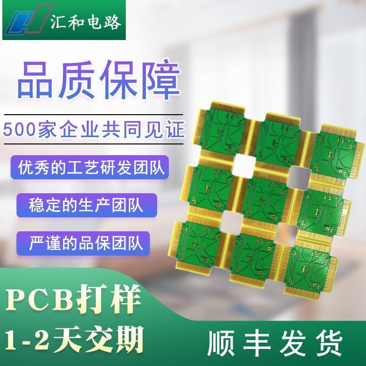印刷线路板 pcb 打样 多层线路板生产厂 pcb快速打样