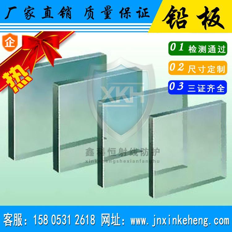 【鑫科恒防护铅玻璃】 核医学观察窗防辐射铅玻璃 销售 施工