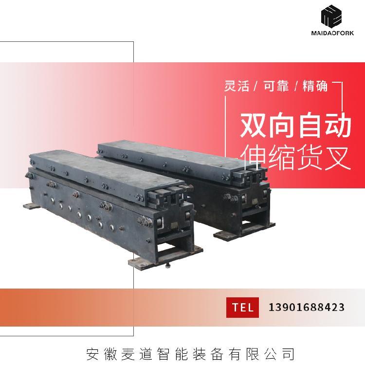 安徽麦道 MDA双向自动伸缩货叉1500型 厂家直销 支持定制