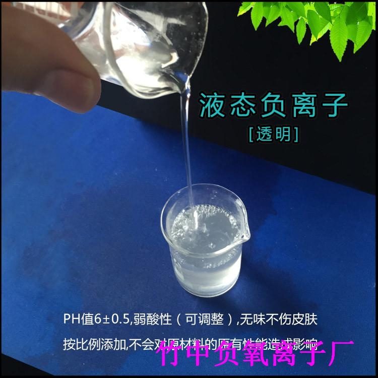 河北电气石液态负离子液-求购液态负离子液用途-电气石负离子液价格-汽车液态负离子粉厂家