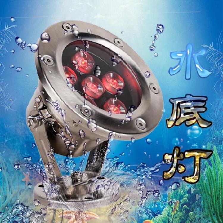 厂家批发大功率LED水底灯/水下灯-水池灯--七彩3W6W9W12W18W24W36W--值得信赖