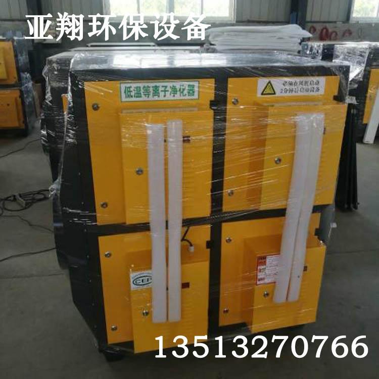 亚翔环保直销等离子废气净化器  光氧净化一体机光氧除臭设备活性炭吸附箱