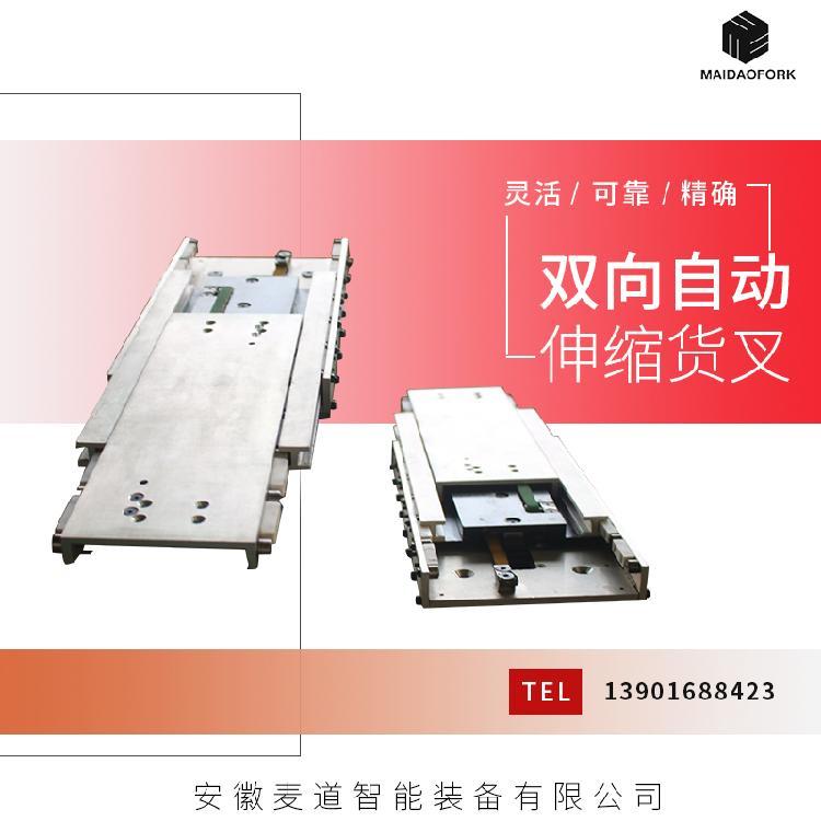安徽麦道 MDA双向自动伸缩货叉300型  智能货叉  厂家直销 支持定制MDA300伸缩货叉系列