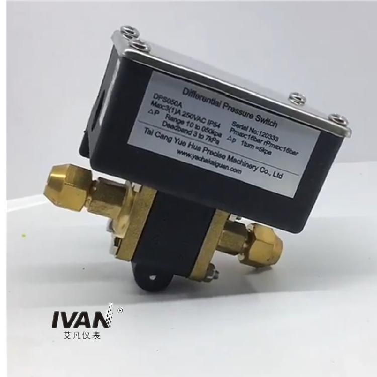 DPS可调压差开关 过滤器与泵间压差输出报警