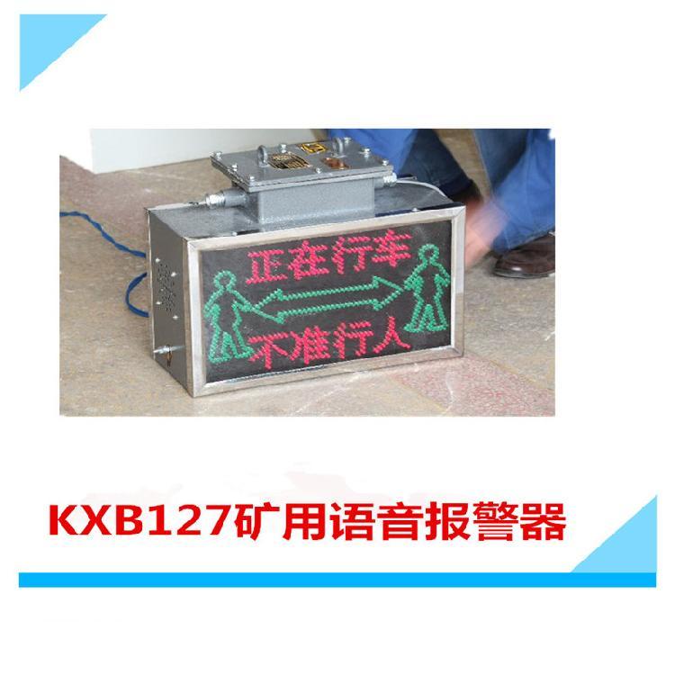 山东邹城KXB127矿用十字路口语音报警器  来电定制