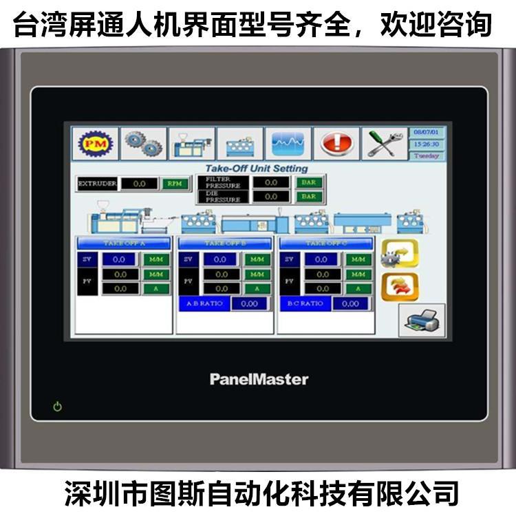 台湾屏通PanelMaster7寸高阶型人机界面PX070-4/6
