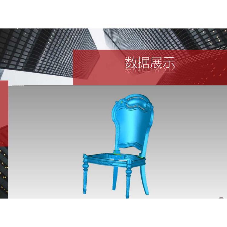 天津宝坻区京测科技三维扫描仪全面解放人力-实木家具雕花不再成为难题