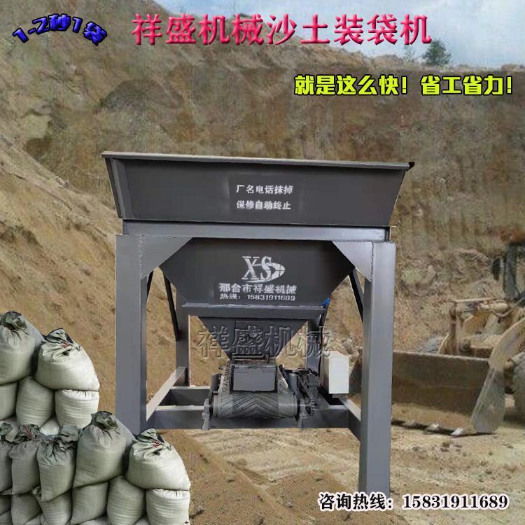 沙子灌装打包装袋机 散料定量灌袋机 脚踏式开关单双料斗装袋机