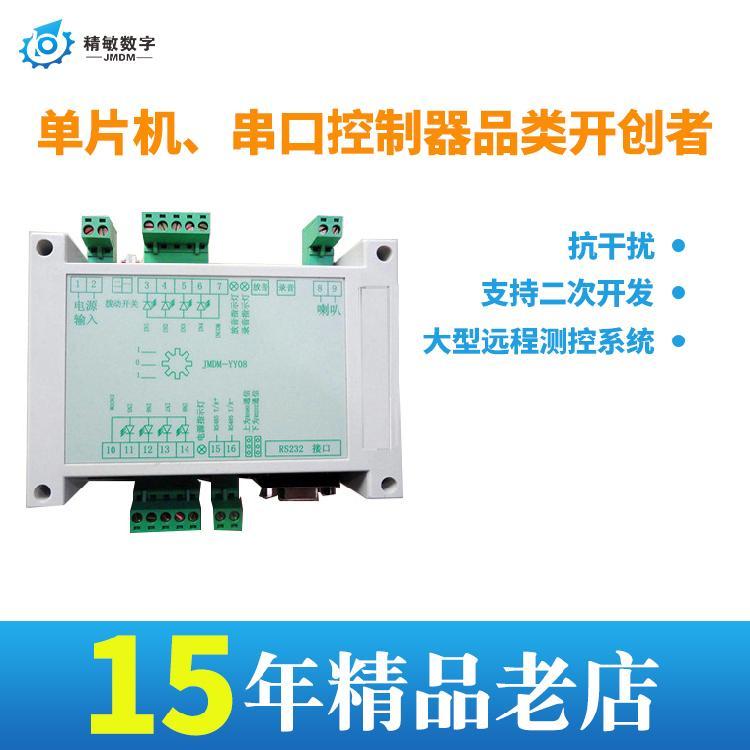 精敏YYO8语音模块 串口控制语音提示或报警 单片机I/O工控板