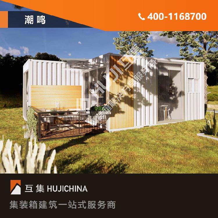 上海互集 集装箱样板房 上海品牌集装箱样板房 集装箱厂家一站式服务