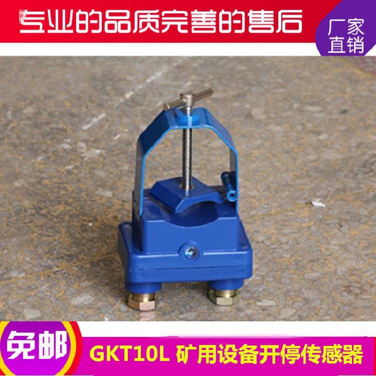矿用温度传感器定制    厂家直销