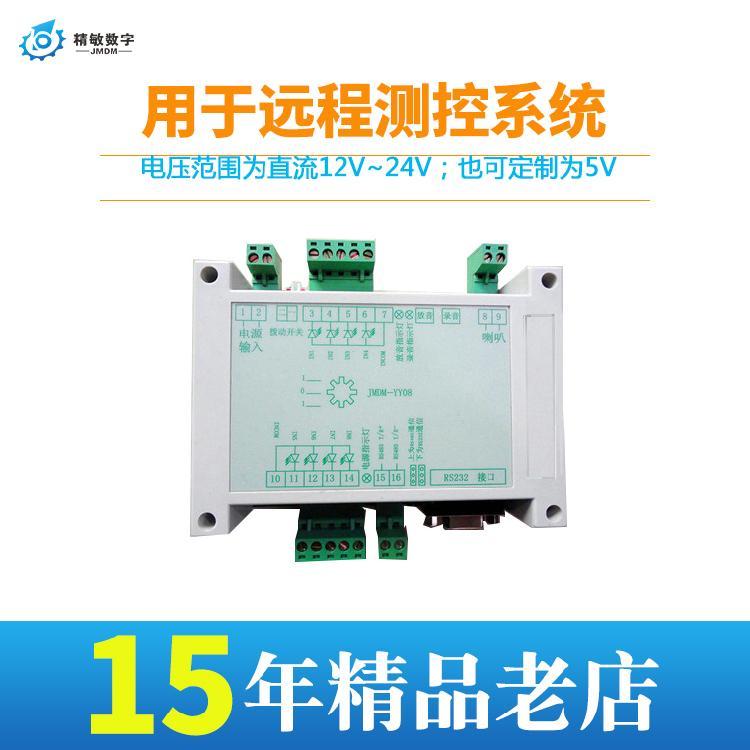 精敏 串口8路单片机I/O工控板 一路语音信号输出可录放声音和歌曲