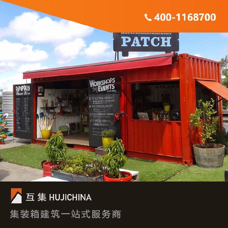 上海互集 集装箱购物中心 集装箱购物中心地理位置  互集集装箱规格尺寸